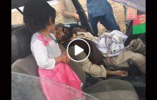 ویدیو کندهار پدر چشمان 226x145 - ویدیو/ سرنوشت دردناک کودک کندهاری که پدرش را در مقابل چشمانش کشتند
