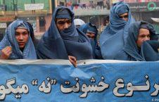 کمپاین محو خشونت علیه زنان 9 226x145 - تصاویر/ کمپاین محو خشونت علیه زنان در کابل