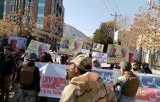 تظاهرات سفارت پاکستان 1 226x145 - تظاهرات باشنده گان کابل در مقابل سفارت پاکستان