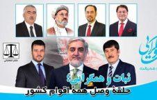 اعلامیه ثبات و همگرایی در پیوند به اعلان نتایج ابتدایی انتخابات