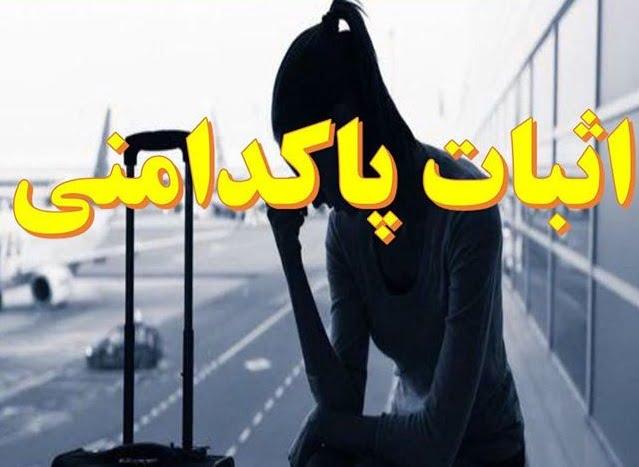 دختر 1 - تست باکره گی هنوز در امریکا و افغانستان خبرساز است
