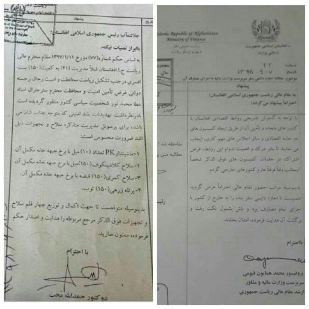 سند عطا محمد نور 1024x1024 - افشاگری یک منبع از پرداخت هزینۀ هنگفت برای تأمین امنیت عطا محمد نور + سند