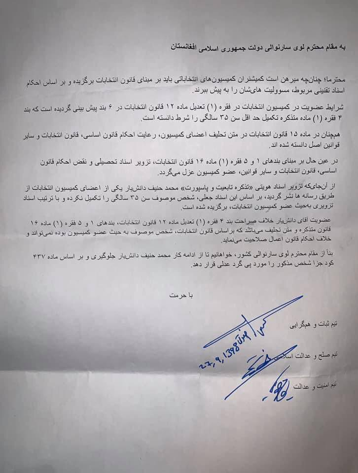 محمدحنیف دانشیار - با کمیشنر کمیسیون انتخابات که در جعل اسناد دست دارد آشنا شوید