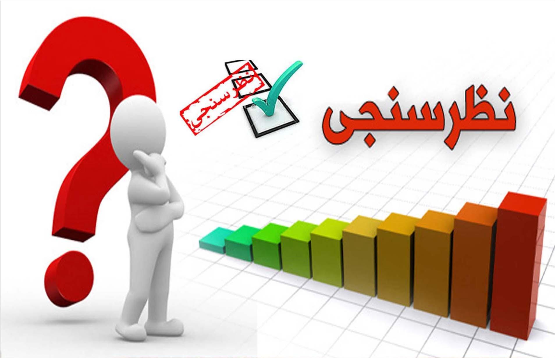 نظرسنجی. - نظرسنجی جدید مرکز تحقیقاتی بنیاد آسیا