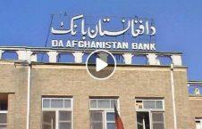 ویدیو دافغانستان بانک انلاین فورکس 226x145 - ویدیو/ اعلامیه مهم دافغانستان بانک در پیوند به تجارت انلاین فورکس
