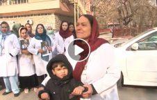 ویدیو شفاخانه صحت طفل اندراگاندی 226x145 - ویدیو/ اعتراض داکتران شفاخانه صحت طفل اندراگاندی در پیوند به اختطاف یک داکتر این شفاخانه