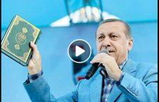 ویدیو قرآن توسط اردوغان لندن 226x145 - ویدیو/ تلاوت قرآن توسط اردوغان در لندن