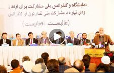 ویدیو نمایشگاه فرآورده کابل گشایش 226x145 - ویدیو/ نمایشگاه فرآوردههای داخلی، در کابل گشایش یافت
