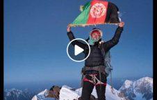 ویدیو کوه هندوکش افغانستان. 226x145 - ویدیو/ رشته کوه های هندوکش افغانستان