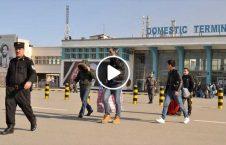 ویدیو ۳۰۰ پناهجو افغان ترکیه کابل 226x145 - ویدیو/ لحظه ورود ۳۰۰ پناهجوی افغان از ترکیه به کابل