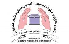 کمیسیون شکایات انتخاباتی 226x145 - کمیسیون شکایات: شکایات نامزدان در ۳۹ روز بررسی میشود!