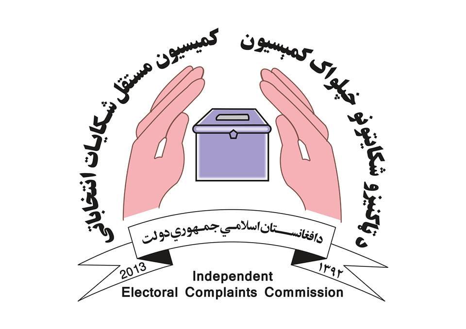 کمیسیون شکایات انتخاباتی - کمیسیون شکایات: شکایات نامزدان در ۳۹ روز بررسی میشود!