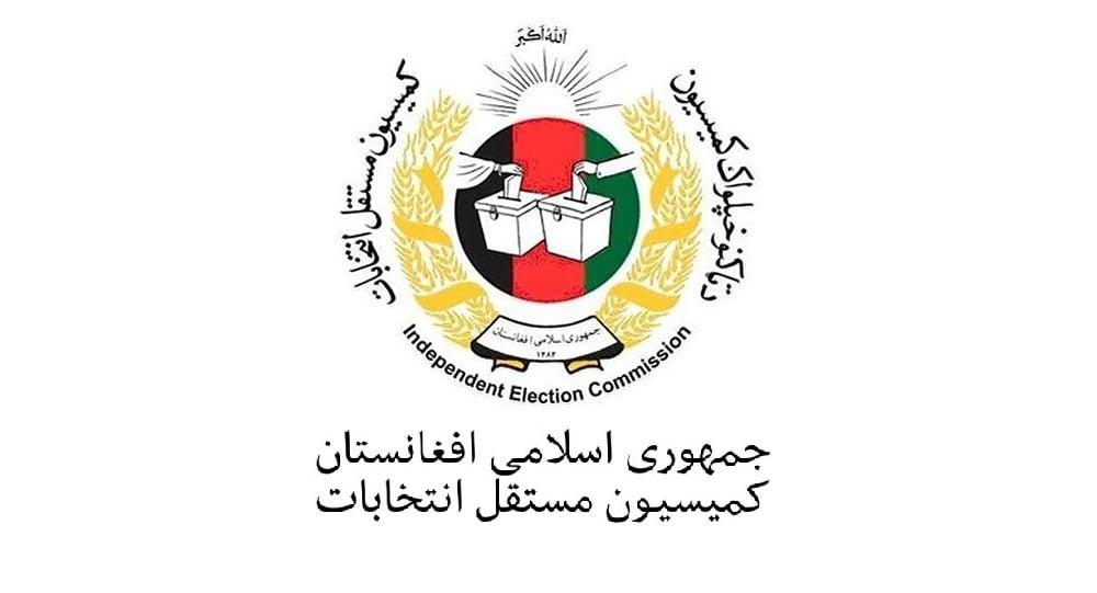 کمیسیون مستقل انتخابات افغانستان