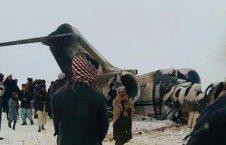 طیاره امریکا سقوط 226x145 - واکنش وزارت دفاع ملی امریکا به حمله راکتی طالبان بالای طیاره این کشور