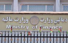 وزارت مالیه 226x145 - استقبال وزارت مالیه از تصویب بودیجه سال مالی ۱۳۹۹ خورشیدی توسط ولسی جرگه