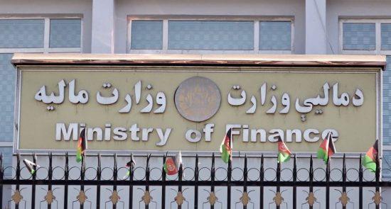 وزارت مالیه 550x295 - د افغانستان بانک خبر داد: مصادره دهها ملیون دالر از اموال مقامات حکومت پیشین