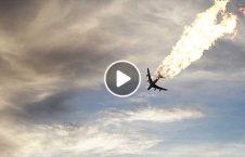 ویدیو افغان سقوط طیاره اوکراین ایران 226x145 - ویدیو/ آخرین اقدامات برای جان باخته گان افغان حادثه سقوط طیاره اوکراینی در ایران