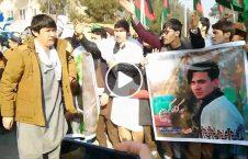 ویدیو تظاهرات ترکمن مزارشریف 226x145 - ویدیو/ تظاهرات ترکمنهای شهر مزارشریف