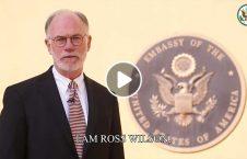 ویدیو راس ویلسون مردم افغانستان 226x145 - ویدیو/ پیام راس ویلسون برای مردم افغانستان