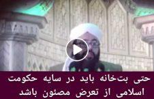 ویدیو عالم اختلافات قومی افغانستان 226x145 - ویدیو/ سخنان مهم یک عالم دینی در پیوند به اختلافات قومی در افغانستان