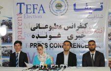 اعلامیه تیفا در پیوند به اعلام نتایج انتخابات ریاست جمهوری