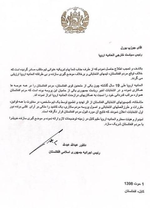 عبدالله پیام اروپا. - واکنش عبدالله عبدالله به پیام تبریکی اتحادیه اروپا به محمد اشرف غنی