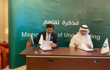 عربستان افغانستان فوتبال 2 226x145 - امضاء تفاهمنامه همکاری میان فدراسیون های فوتبال افغانستان و عربستان سعودی