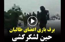 ویدیو برف بازی طالبان 226x145 - ویدیویی دیده نشده از برف بازی طالبان!