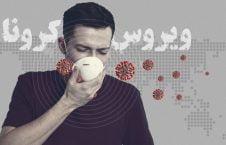 کرونا 4 226x145 - افزایش نگرانی ها از انتقال گسترده ویروس کرونا از ایران به افغانستان