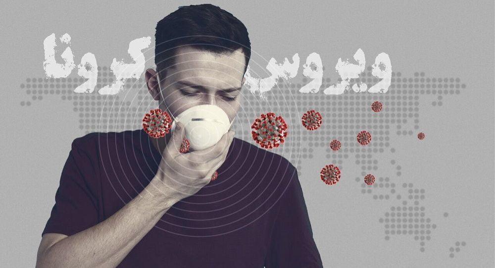 کرونا 4 - افزایش نگرانی ها از انتقال گسترده ویروس کرونا از ایران به افغانستان