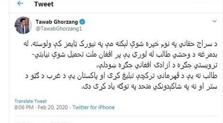 تواب غورزنگ  - پیام تواب غورزنگ در پیوند به مقاله نشر شده سراج الدین حقانی در نیویارک تایمز