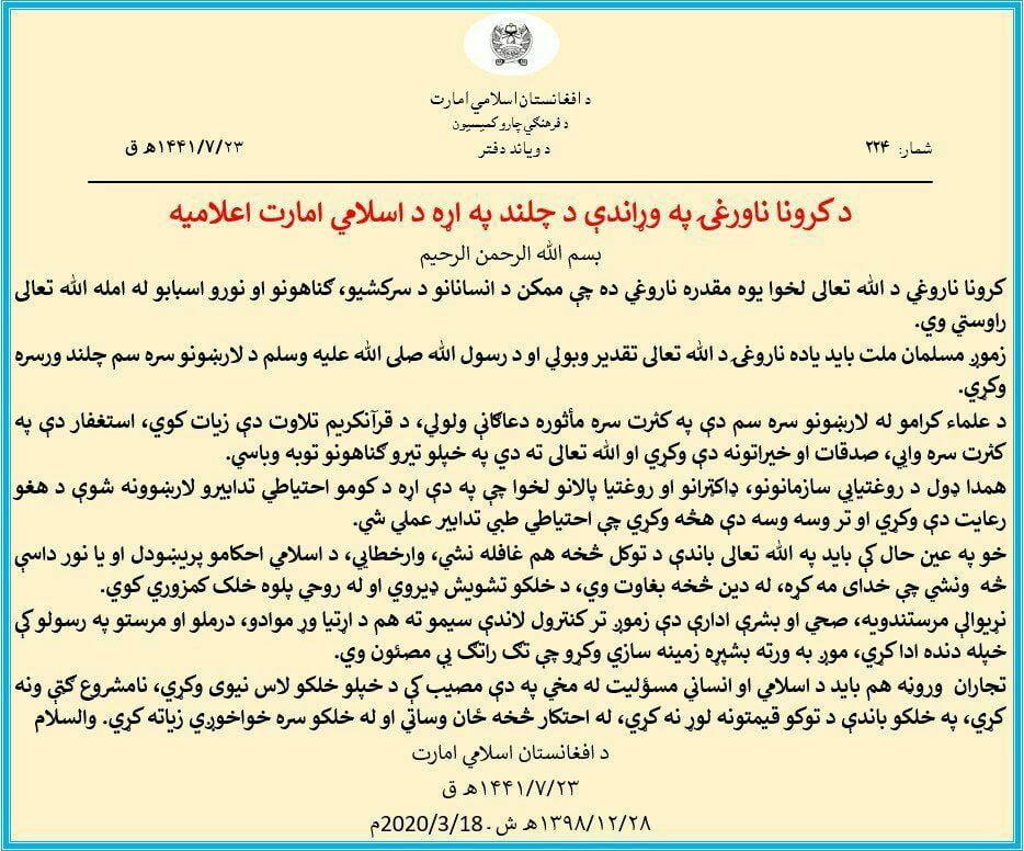 طالبان کرونا - واکنش طالبان به شیوع ویروس کرونا در افغانستان