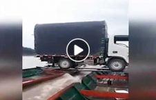 ویدیو حمل عجیب لاری قایق 226x145 - ویدیو/ حمل عجیب یک لاری توسط دو قایق