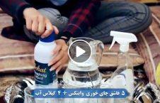 ویدیو ساده ارزان ضد عفونی 226x145 - ویدیو/ شیوه بسیار ساده و ارزان برای تهیه مواد ضد عفونی