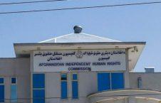 کمیسیون حقوق بشر افغانستان  226x145 - درخواست کمیسیون حقوق بشر افغانستان از طالبان