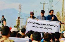 گردهمایی هرات انصاری 6 226x145 - تصاویر/ گردهمایی مردم هرات در اعتراض به قتل و شکنجهٔ مسلمانان توسط حکومت هند