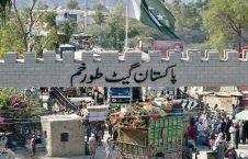 تورخم 226x145 - تصمیم تازه حکومت پاکستان درباره اموال تاجران افغان
