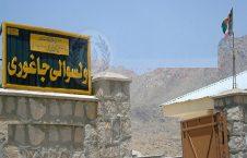 ولسوالی جاغوری 226x145 - تصاویر/ حمله نیروهای امنیتی به مردم معترض در ولایت غزنی