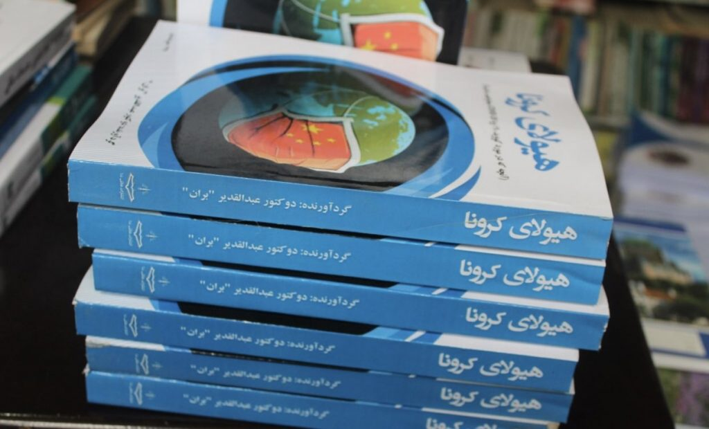 هیولای کرونا 1 1024x620 - تصاویر/ کتاب هیولای کرونا به چاپ رسید