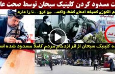 ویدیو اعتراض کابل کلینیک سبحان 226x145 - ویدیو/ اعتراض شماری از مردم کابل به متوقف ساختن فعالیتهای کلینیک سبحان