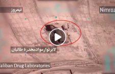 ویدیو مواد مخدر طالبان فراه نیمروز 226x145 - ویدیو/ انهدام لابراتوارهای مواد مخدر طالبان در فراه و نیمروز