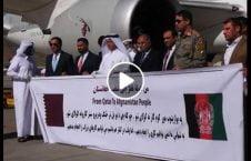 ویدیو کمک صحی قطر کابل 226x145 - ویدیو/ کمک های صحی قطر به کابل رسید
