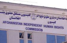 کمیسیون مستقل حقوق بشر افغانستان 226x145 - واکنش کمیسیون حقوق بشر افغانستان به افشای تصاویر جنایات نظامیان آسترالیایی