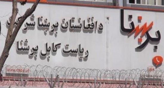 برشنا شرکت 550x295 - درخواست شرکت برشنا از باشنده گان افغانستان
