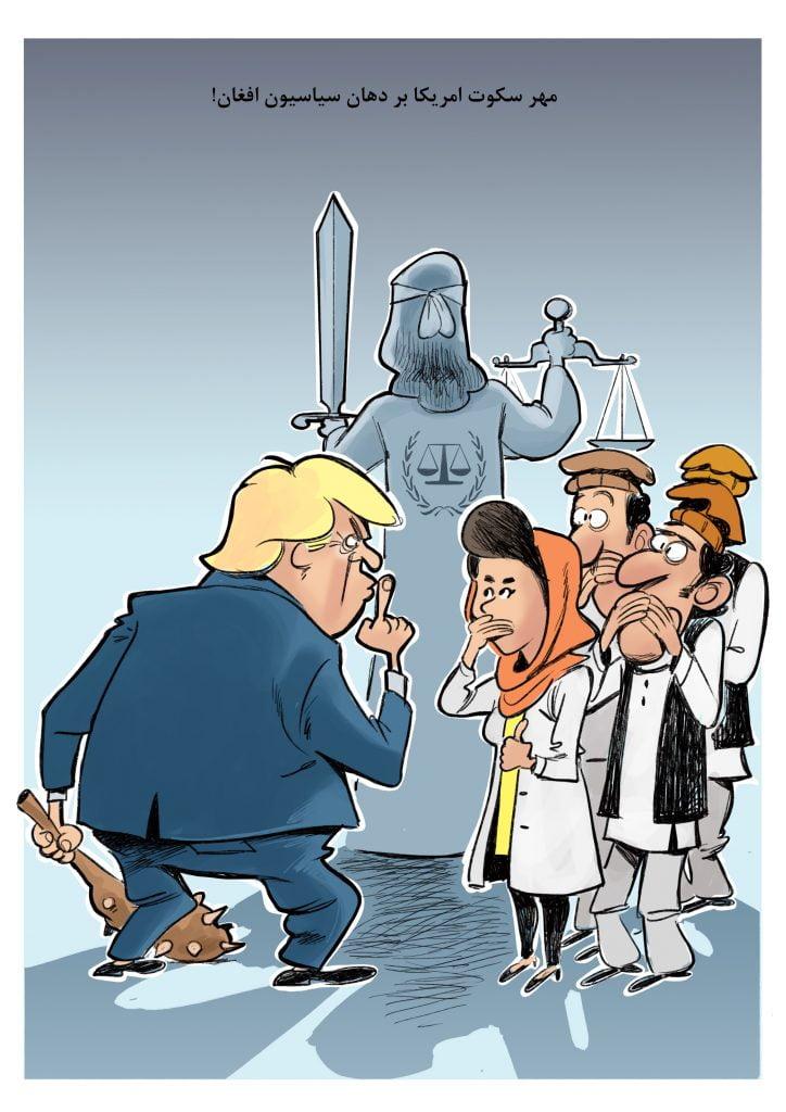 مهر سکوت 724x1024 - کاریکاتور/ مهر سکوت بر دهان سیاسیون افغان!