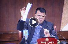 ویدیو انتقاد رییس ولسی جرگه غنی 226x145 - ویدیو/ انتقاد شدید رییس ولسی جرگه از رییس جمهور غنی