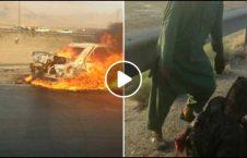 ویدیو فریاد جوان مهاجر افغان آتش 226x145 - ویدیو/ فریادهای جوان مهاجر افغان پس از آتش گرفتن