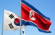 کوریای شمالی و جنوبی 226x145 - افزایش تنش ها بین کوریای شمالی و جنوبی