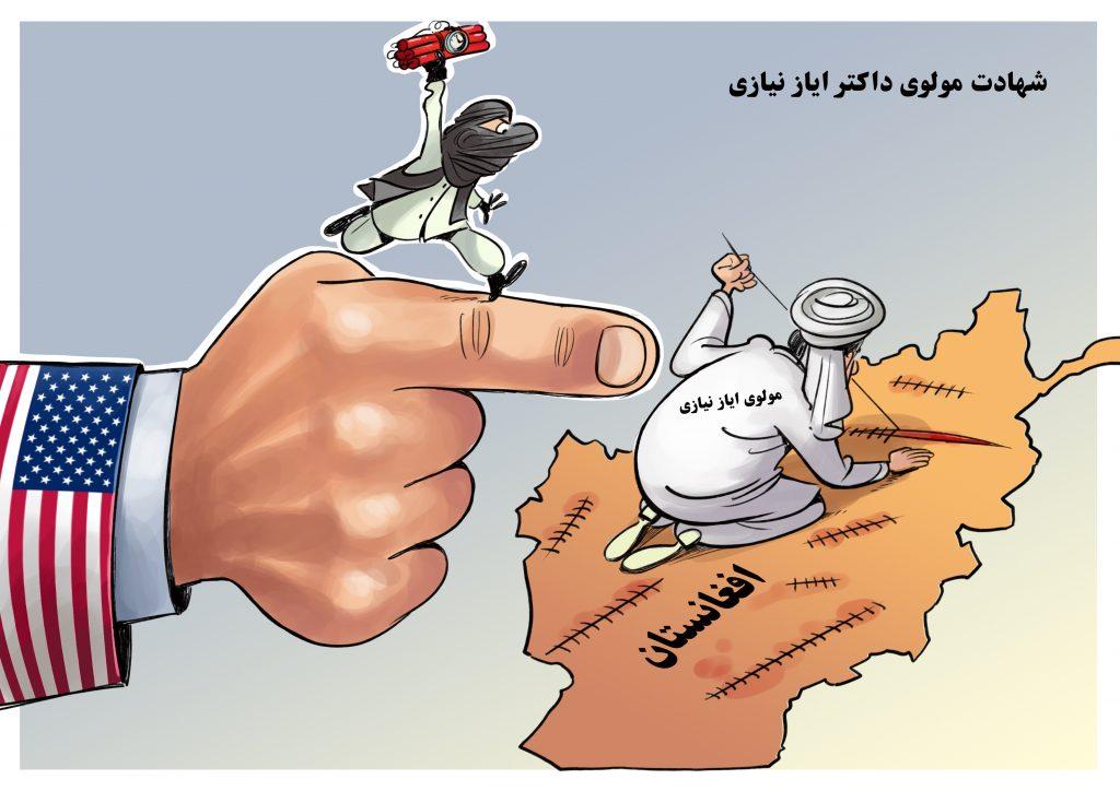 مولوی داکتر ایاز نیازی 1024x724 - کاریکاتور/ کینه مرگبار اربابان داعش از عالمان دینی