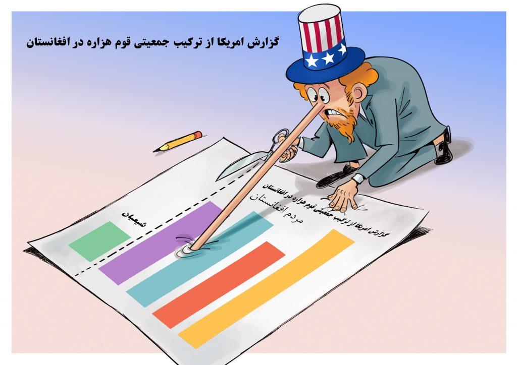هزاره امریکا 1024x724 - کاریکاتور/ امریکا با نشر آمار جمعیت هزارهها چی هدفی دارد؟